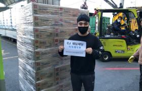 CJ제일제당 식자재지원(1월12일)